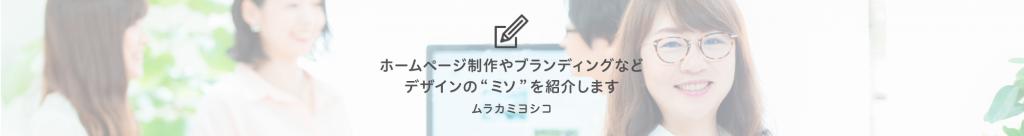 main_yoshiko-1