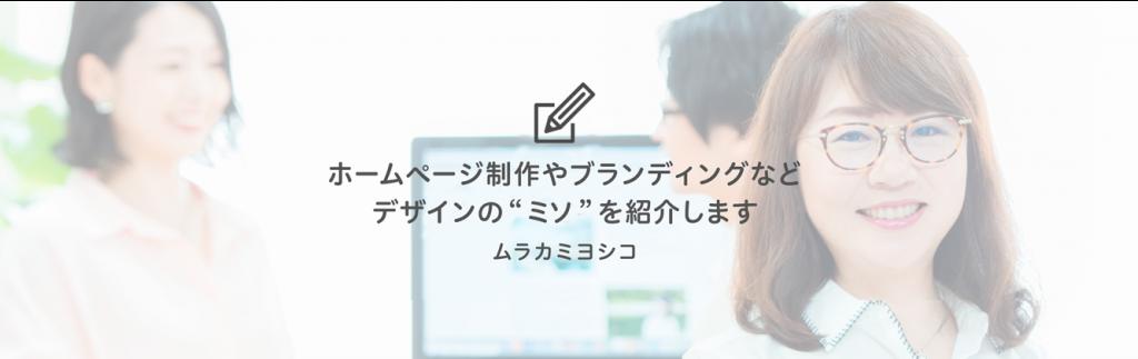 main_yoshiko_sp