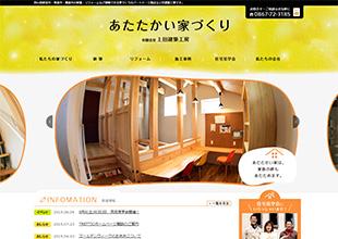 上田建築工房