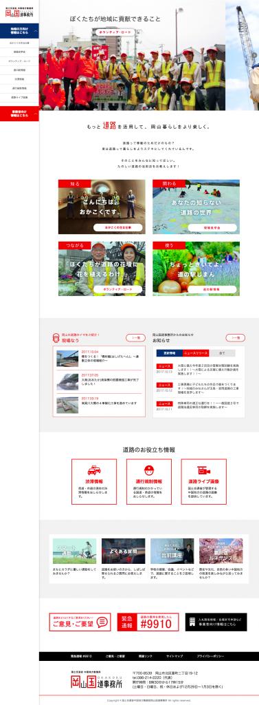 screencapture-cgr-mlit-go-jp-okakoku-1508682661199