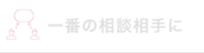 yaku_point3