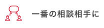 yaku_point_3_b