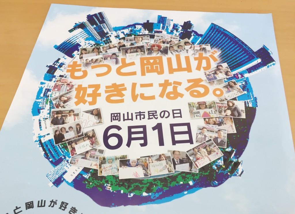 岡山市民の日