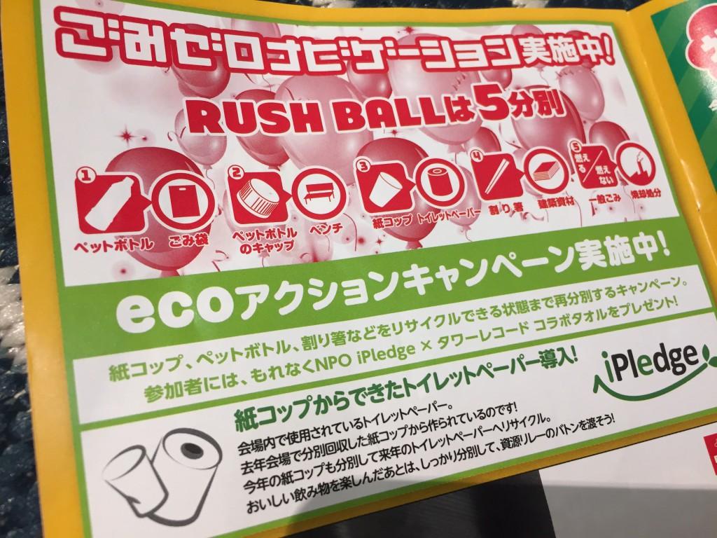 ラッシュボール