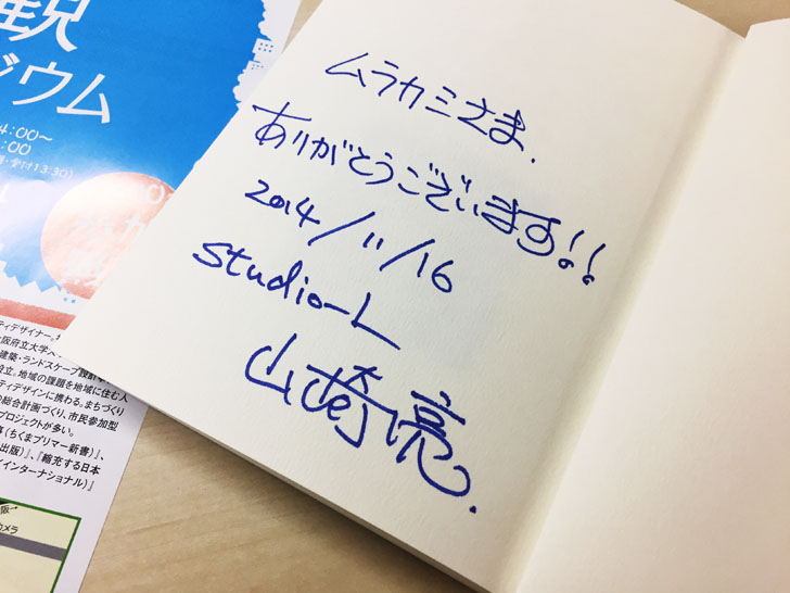 山崎亮_コミュニティデザイン2