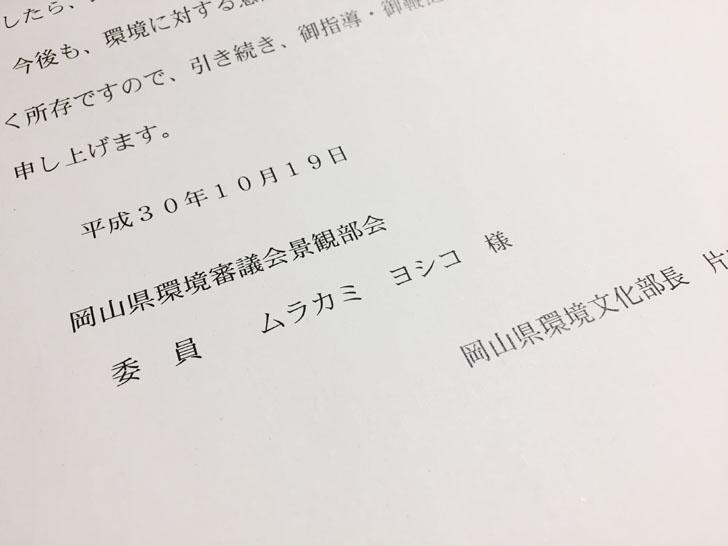 岡山県環境審議会