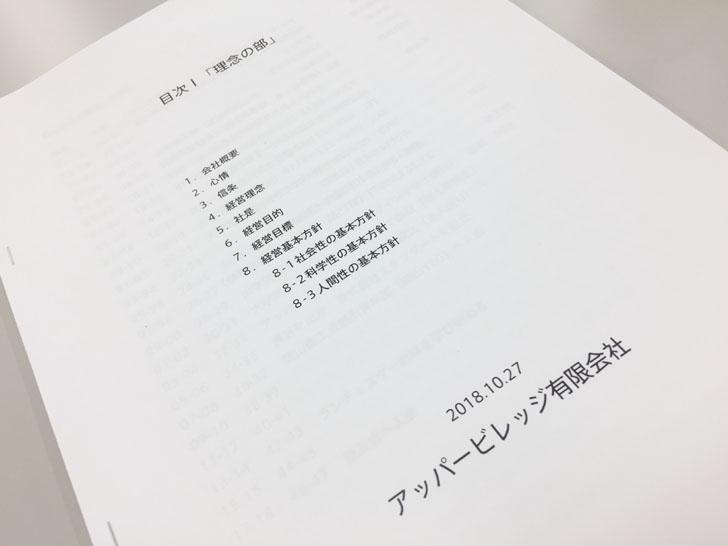 経営指針書