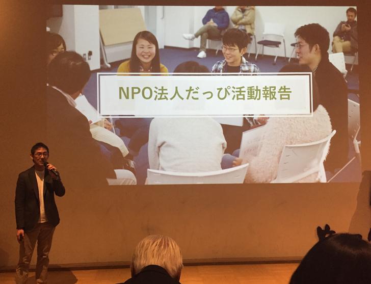 NPO法人だっぴ_5周年記念チャリティパーティ