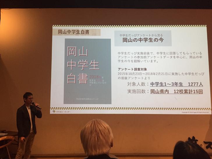 NPO法人だっぴ_5周年記念チャリティパーティ4