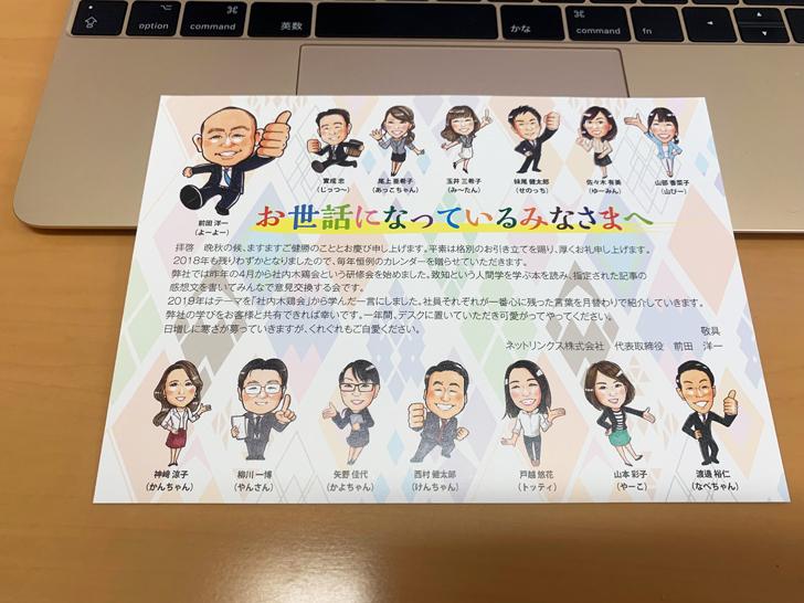 ネットリンクス様カレンダー2018送り状