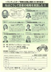 ランチェスター戦略「戦略社長塾」02