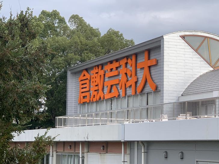 倉敷芸術科学大学_犬島