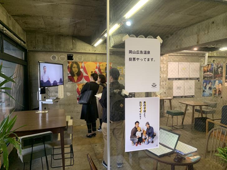 岡山広告温泉1