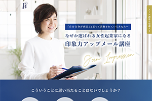 join-mini