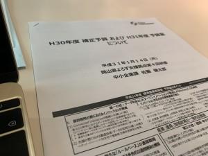 中国経済産業局