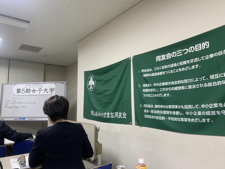 中小企業家同友会_女子大学1