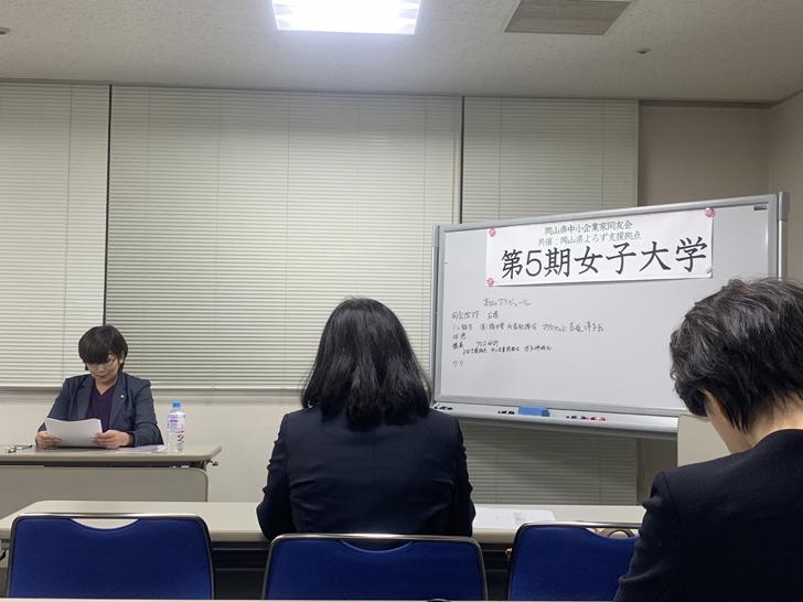 中小企業家同友会_女子大学2