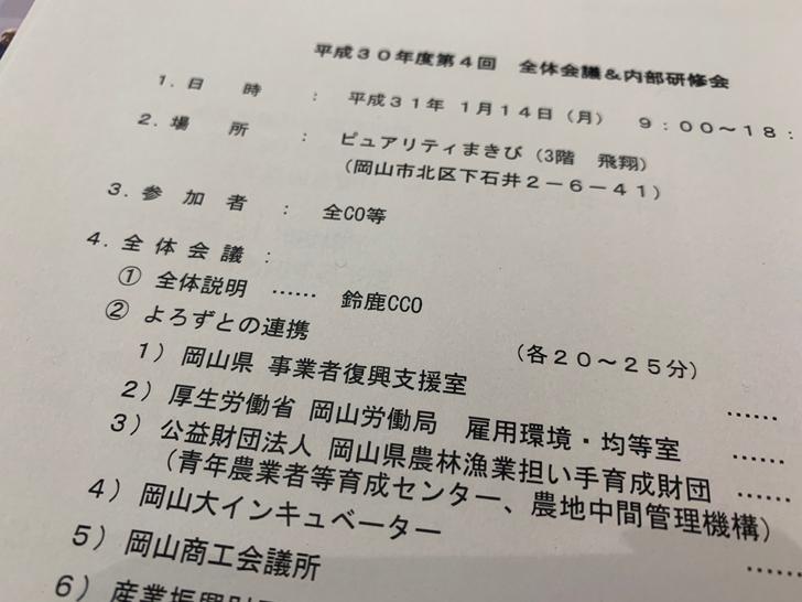 岡山県よろず支援拠点_全体会議1