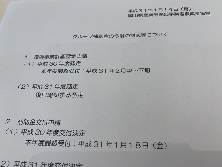岡山県よろず支援拠点_全体会議3