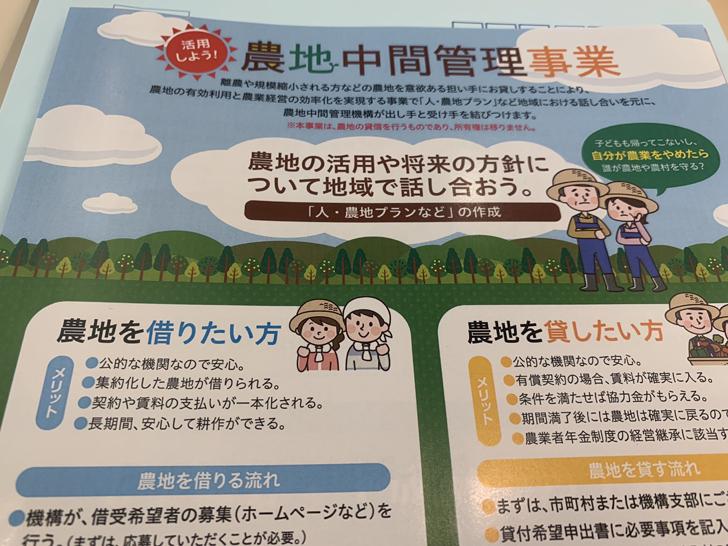 岡山県よろず支援拠点_全体会議4