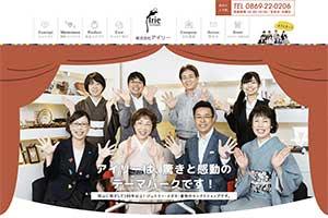 screencapture-irie-net-co-jp-2019-01-24-18_27_36