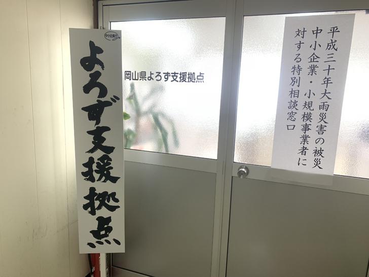 岡山県よろず支援拠点岡山サテライト