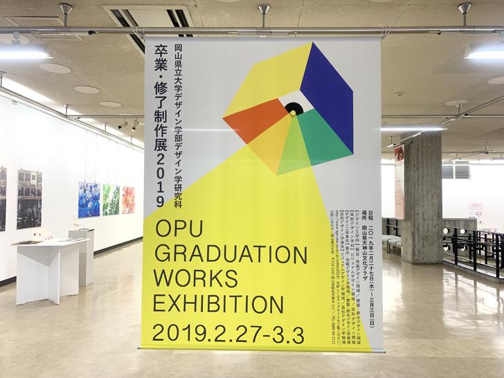 岡山県立大学卒業制作展3