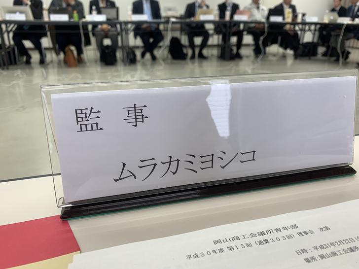 岡山YEG理事会