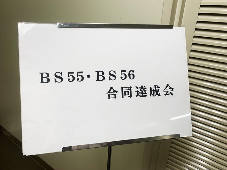 BS55期達成会