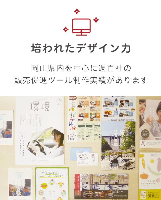 培われたデザイン力 岡山県内を中心に数百社の販売促進ツール制作実績があります