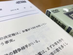 ランチェスター戦略_経営計画4