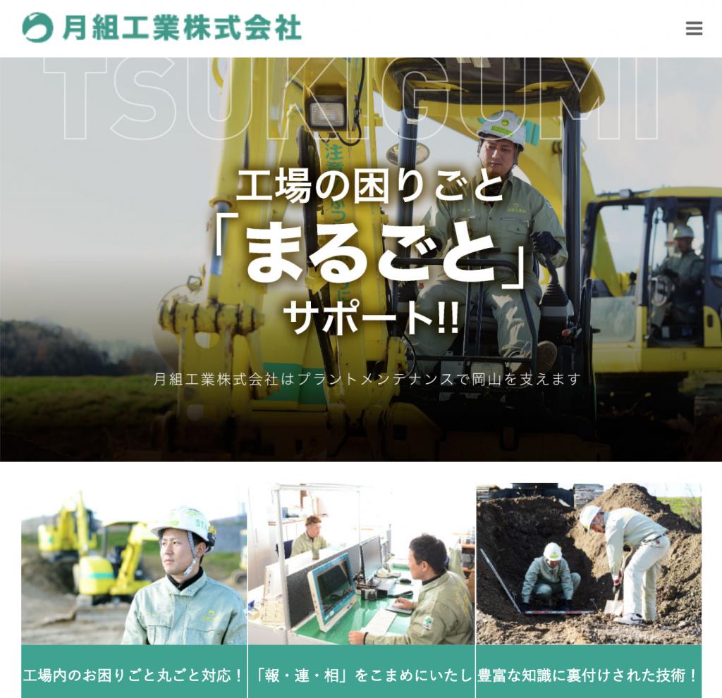 月組工業様ホームページ