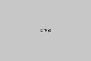 sigemotogumi