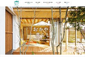 okayamagurashi-catch-300x200
