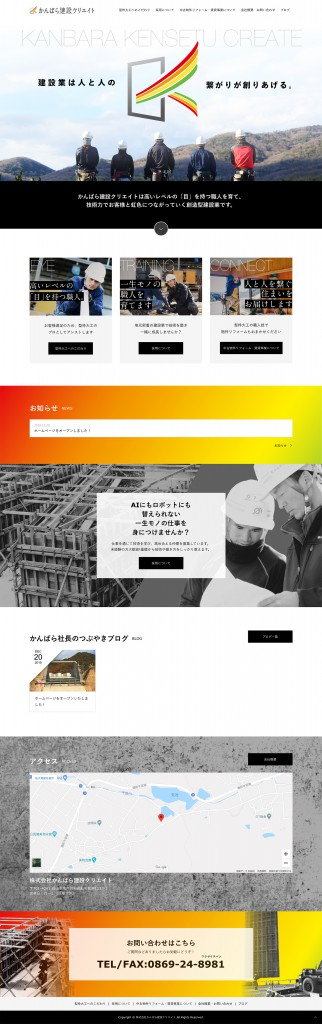 screencapture-kanbarakensetu-2020-02-27-17_51_50のコピー