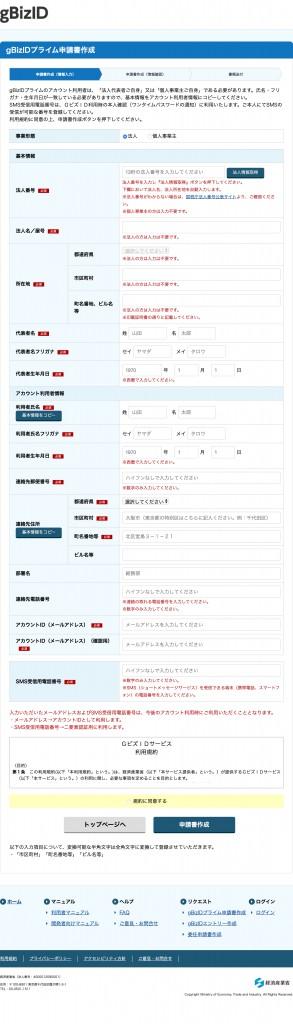 gBizIDプライムの作成画面